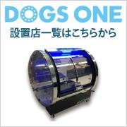 世界初!動物専用酸素カプセル 導入決定!!!_b0185375_18255967.jpg