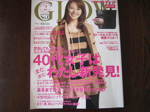 付録つき雑誌_a0180279_14393724.jpg