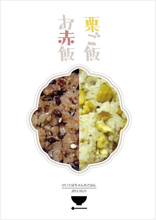 お赤飯と栗ご飯。_d0272182_1323436.jpg