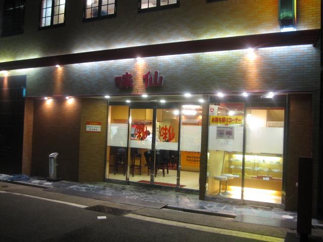 味仙今池本店の子袋、豚の耳、台湾ラーメン@名古屋_b0042308_21292353.jpg
