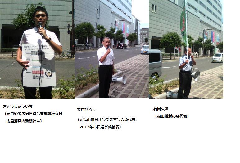 「あなたが主役」石岡久彌さんの呼びかけに市民も触発され演説!_e0094315_6585177.png