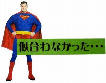 うわさのスーパーマン_c0170520_18224716.jpg