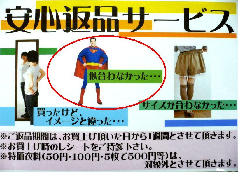うわさのスーパーマン_c0170520_1835415.jpg
