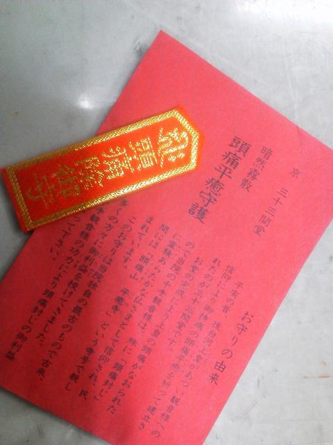 2012.10 京都 Vol.13 三十三間堂~帰ります_e0219520_1642197.jpg