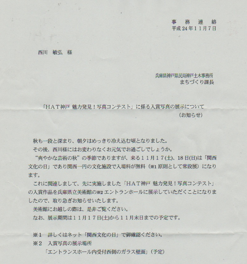 HAT神戸魅力写真展(兵庫県立美術館)_a0288226_2114481.jpg