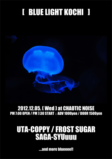 """強烈っ!! \""""CHAOTIC NOISE\""""2012年末までのドーーーン!!_f0004730_13462960.jpg"""