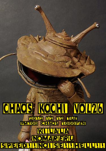 """強烈っ!! \""""CHAOTIC NOISE\""""2012年末までのドーーーン!!_f0004730_14103811.jpg"""