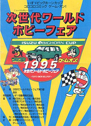 【趣味】ミニ四駆第一号「フォード・レインジャー」_a0293131_1242358.jpg