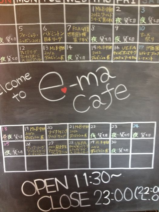 e-ma cafe_e0292546_20292082.jpg