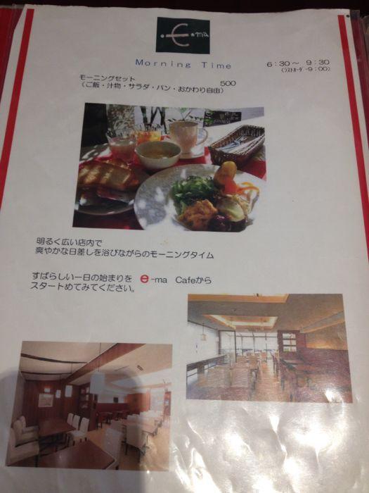 e-ma cafe_e0292546_20292762.jpg