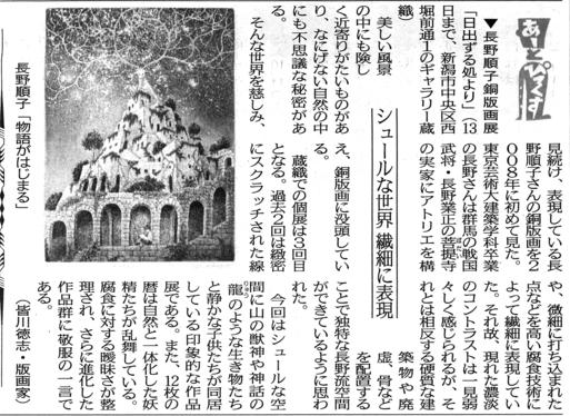 長野順子銅版画展「日出ずる処より」が新潟日報アートピックスに載っています。_d0178448_13162329.jpg