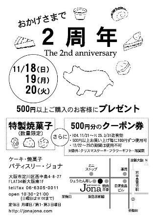 2周年感謝祭_e0211448_13492683.jpg