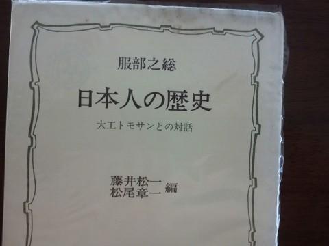 幕末の「竹島事件」 ~服部之総の遺稿から_b0050651_17505586.jpg