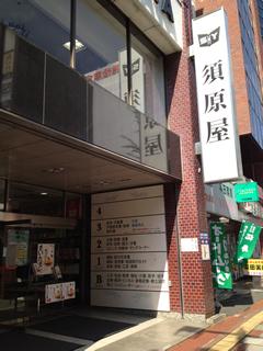 須原屋 本店_d0073690_22541148.jpg