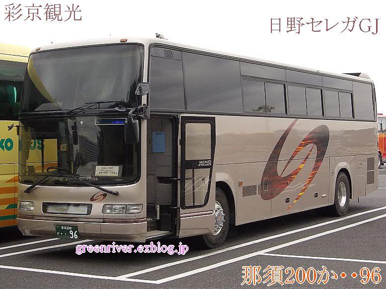 彩京観光 那須96_e0004218_2101423.jpg