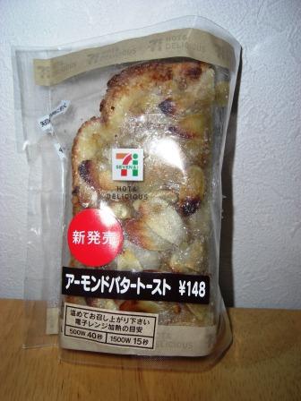 セブン・イレブン姫路限定販売~アーモンドバタートースト ...