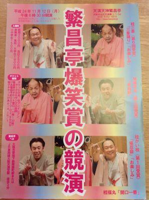 爆笑賞_f0076322_18213852.jpg