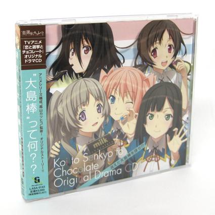 TVアニメ『氷菓』&『恋と選挙とチョコレート』CD発売。_f0233625_14185010.jpg
