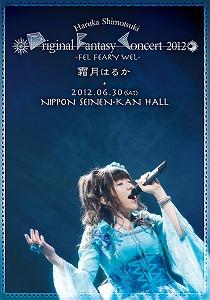 「Haruka Shimotsuki Original Fantasy Concert 2012 ~FEL FEARY WEL~」発売_e0025035_171212.jpg