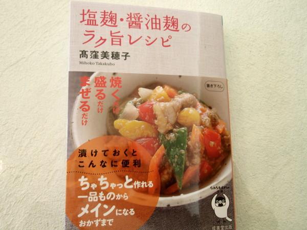 塩麹、醤油麹のラク旨レシピ_b0132442_18292868.jpg