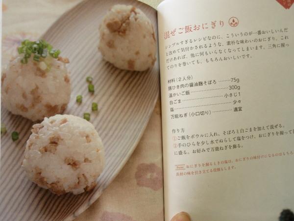 塩麹、醤油麹のラク旨レシピ_b0132442_18295373.jpg