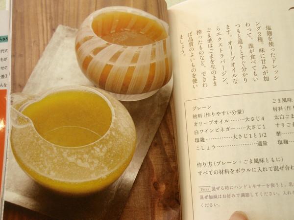 塩麹、醤油麹のラク旨レシピ_b0132442_18302558.jpg
