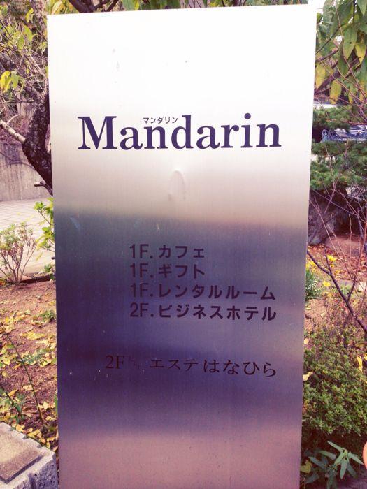 Mandarin(マンダリン)_e0292546_23405159.jpg