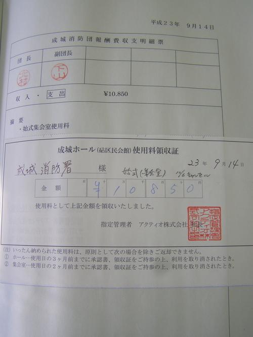 世田谷区を騙した成城消防署と消防団_b0183351_8405329.jpg