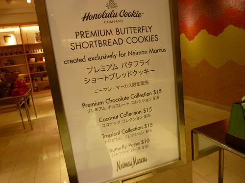 NeimanMarcus(ニーマン・マーカス)限定のPremium Butterfly Shortbread Cookies@ハワイでごはん2012秋_c0152767_21442947.jpg