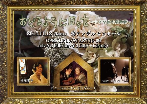 11月のお知らせ_b0183681_1719943.jpg