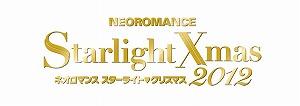 『ネオロマンス スターライト・クリスマス2012』出演キャスト追加とチケット先行販売開始のお知らせ_e0025035_1512453.jpg