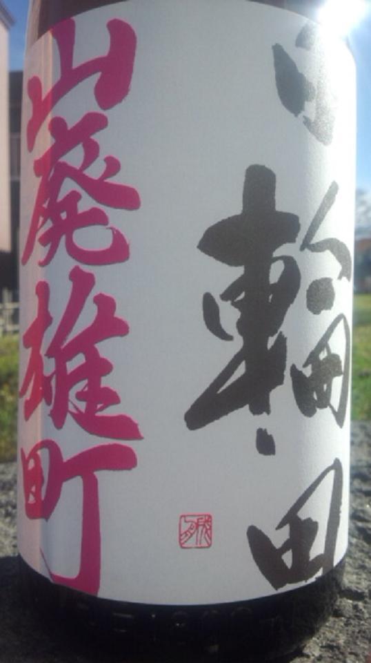 【日本酒】 日輪田 山廃純米酒 雄町 限定_e0173738_10321658.jpg