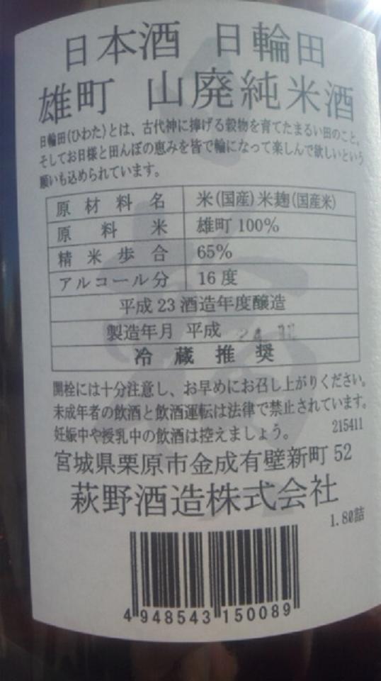 【日本酒】 日輪田 山廃純米酒 雄町 限定_e0173738_10322815.jpg