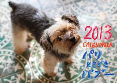 2013年バブーカレンダーのお知らせ_c0024345_6321436.jpg