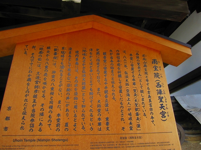 雨宝院(西陣聖天宮)_e0237645_22215873.jpg