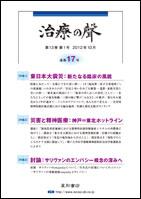 星和書店『治療の聲』第13巻第1号(2012年10月)通巻17号 _a0103650_21484056.jpg