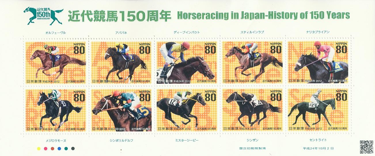近代競馬150周年切手とエリザベス女王杯_f0034392_23323796.jpg