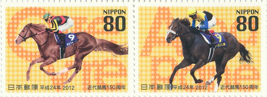 近代競馬150周年切手とエリザベス女王杯_f0034392_23325560.jpg
