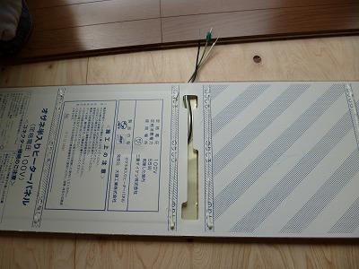 意外とお手軽床暖房!!_b0078597_23242834.jpg