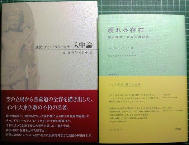 注目新刊:『全訳 チャンドラキールティ 入中論』起心書房、ほか_a0018105_21225072.jpg