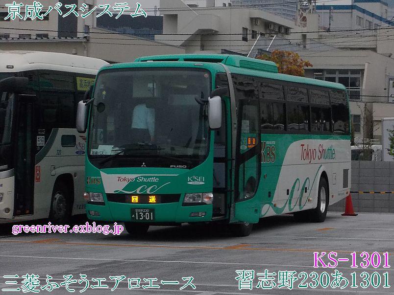 京成バスシステム KS-1301_e0004218_20145827.jpg