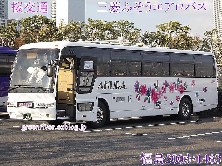 桜交通 1463_e0004218_20581228.jpg