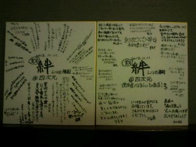 ☆福岡LIVE。。。_a0120325_23362438.jpg