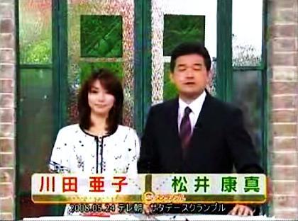 死亡 川田 アナ