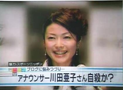 アナ 死亡 川田