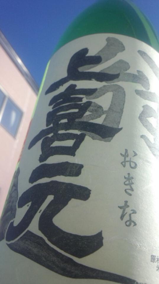 【日本酒】 上喜元 翁 生詰 限定_e0173738_1263467.jpg