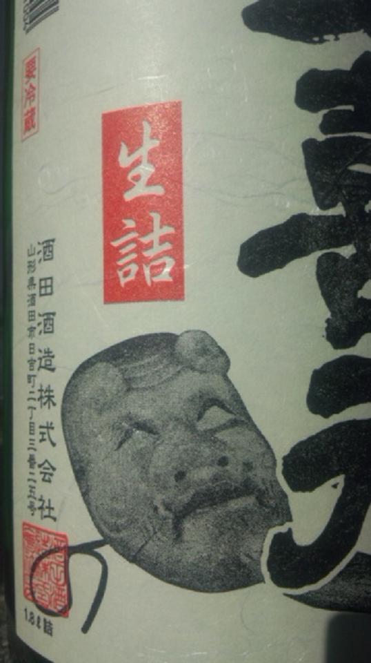 【日本酒】 上喜元 翁 生詰 限定_e0173738_126513.jpg
