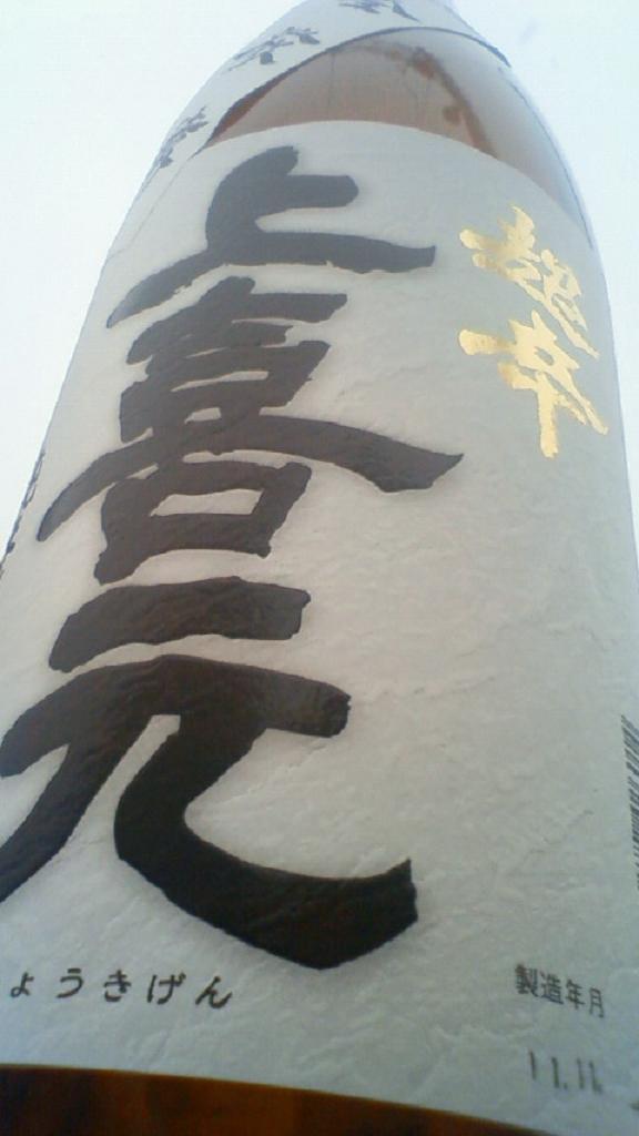 【日本酒】 上喜元 翁 生詰 限定_e0173738_127138.jpg