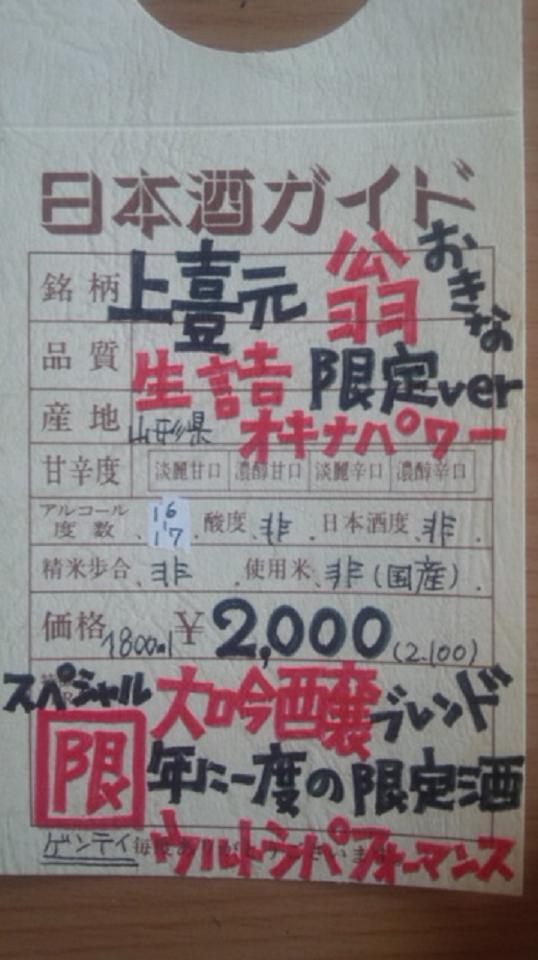 【日本酒】 上喜元 翁 生詰 限定_e0173738_127357.jpg