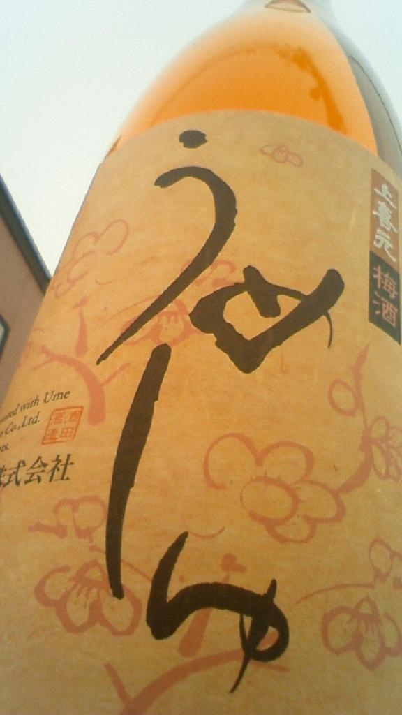 【日本酒】 上喜元 翁 生詰 限定_e0173738_1274211.jpg